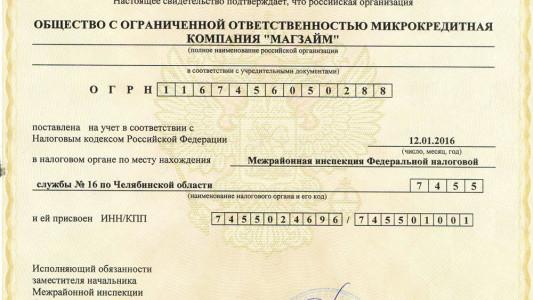 Документы, лицензии