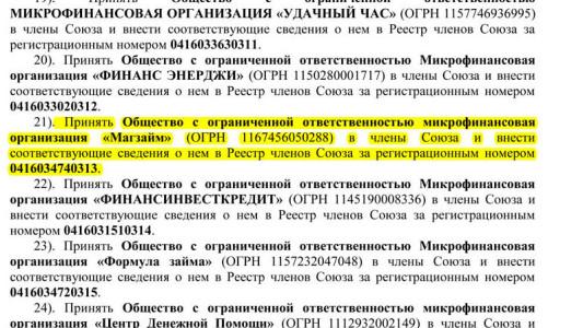 Рассмотрение заявлений микрофинансовых организаций о приеме в члены Союза. Прием в члены Союза. Номер протокола 21