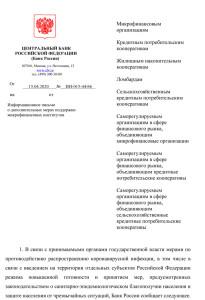 ИН-015-44_66-от-15.04