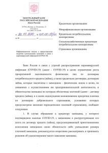 ИН-06-59_22-от-20